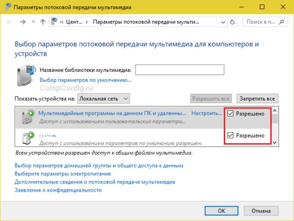разрешение на доступ к общим мультимедийным файлам