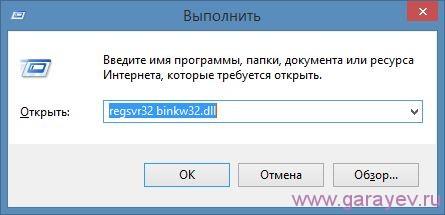 Отсутствует binkw32.dll запустить игру невозможно
