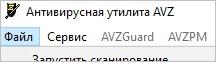 Кликаем по Файл в меню AVZ