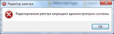 редактирование реестра запрещено