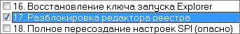 Разблокировка редактора реестра