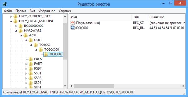 Главное окно редактора реестра
