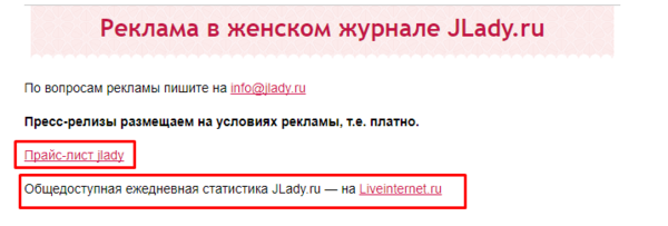 в женском журнале JLady.ru
