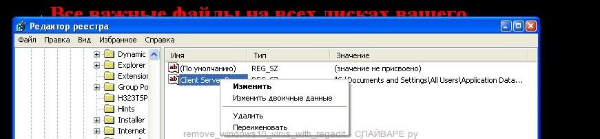 windows10 вирус шифровальщик в реестре