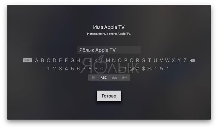 Как изменить имя Apple TV