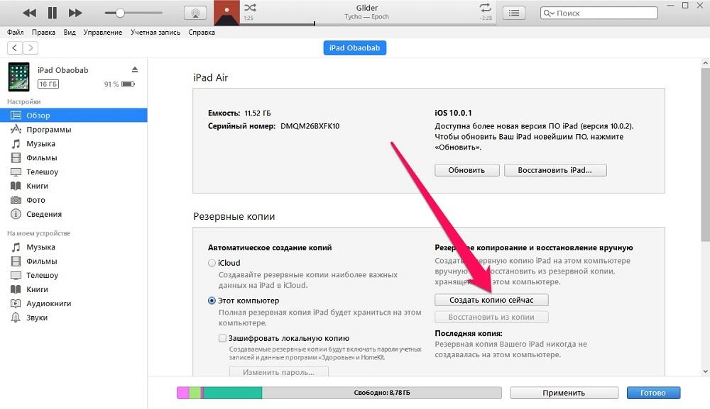 Резервное копирование с iPad на компьютер