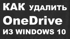 Rfr elfkbnm OneDrive bp Windows 10