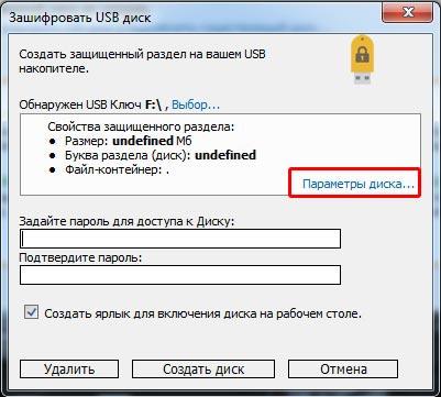 rohos-установка-пароля