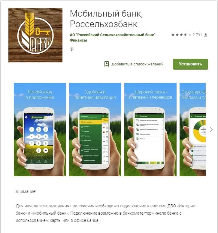 Мобильное приложение Россельхозбанк