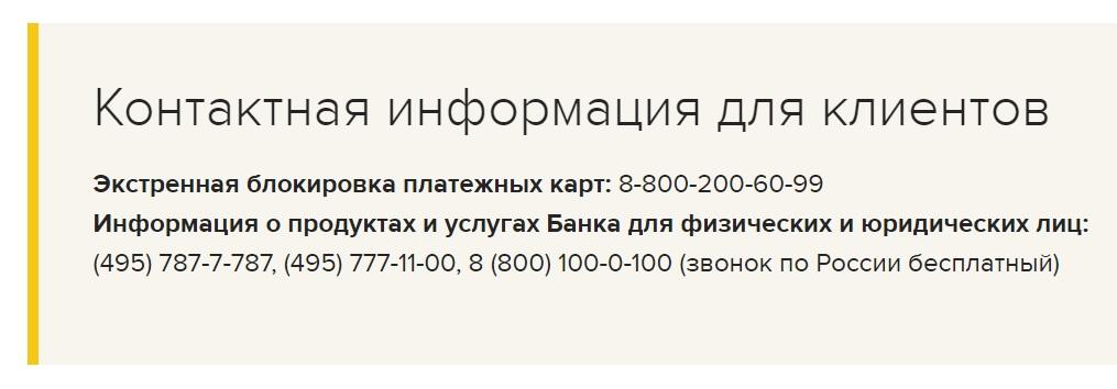 Контакты Россельхозбанка