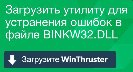 Что такое Binkw32.dll и как его исправить? Содержит вирусы или безопасно?