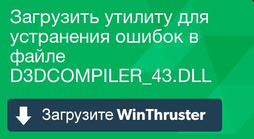 Что такое D3DCompiler_43.dll и как его исправить? Содержит вирусы или безопасно?