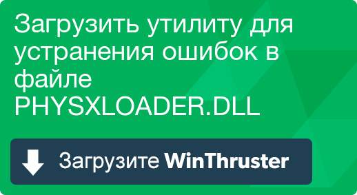 Что такое PhysXLoader.dll и как его исправить? Содержит вирусы или безопасно?