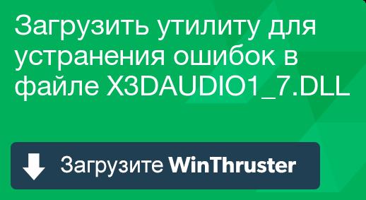 Что такое X3DAudio1_7.dll и как его исправить? Содержит вирусы или безопасно?