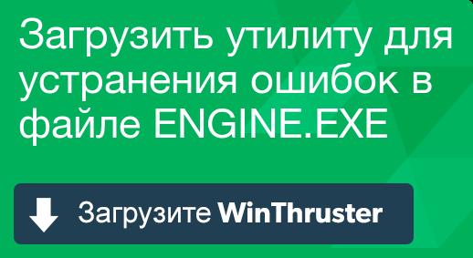 Что такое Engine.exe и как его исправить? Содержит вирусы или безопасно?
