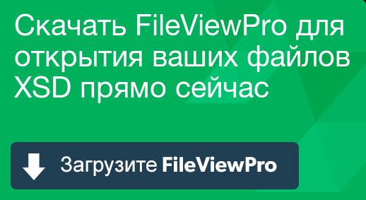 Как открыть XSD файлы - Файлы с расширением XSD