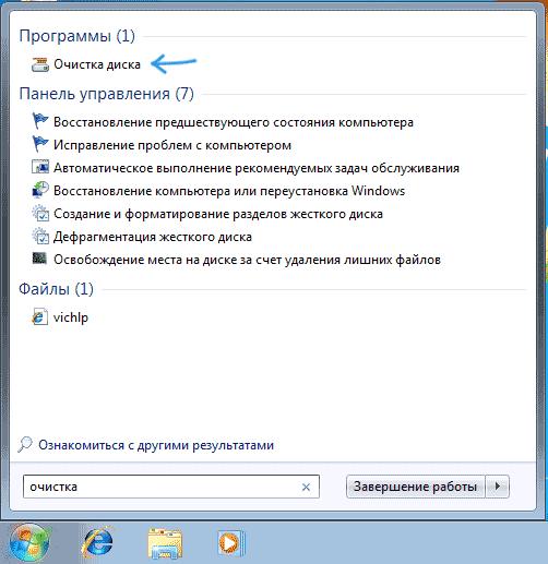 Запуск очистки диска в Windows 7