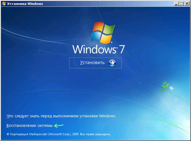 Запуск восстановления Windows 7