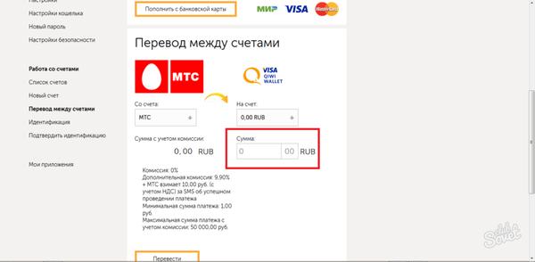 Перевод денег с МТС на киви-кошелек через личный кабинет: шаг 4
