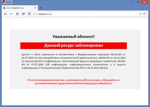 Что делать, если сайт заблокирован