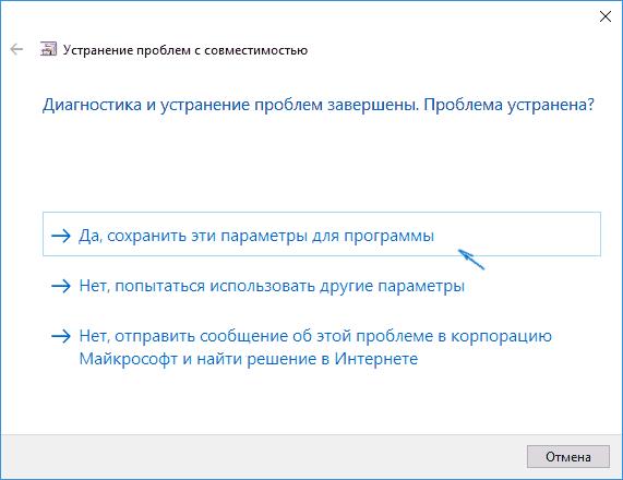 Сохранение режима совместимости в Windows 10