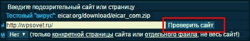 обнаружение вирусов все страницы сайта
