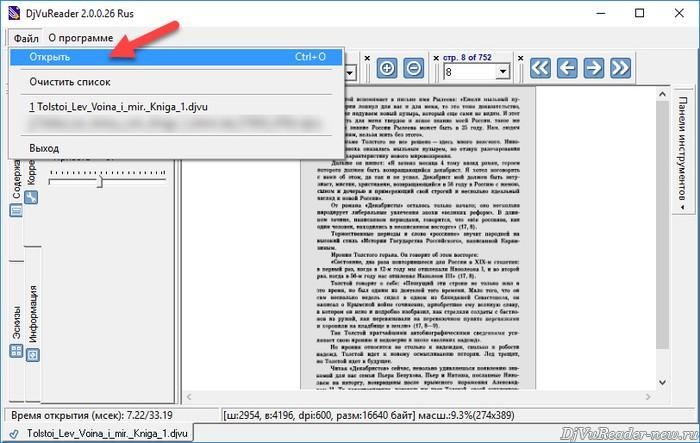 Как открыть файл в формате DjVu