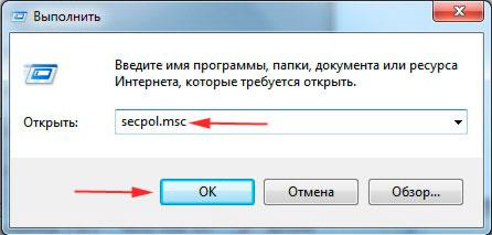 """secpol.msc в """"выполнить"""""""