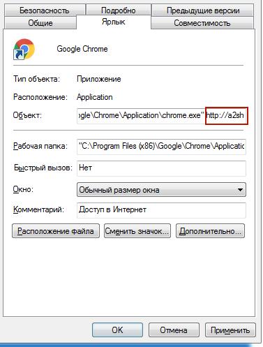 Проверить ярлыки браузеров