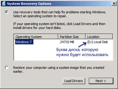 Выбор копии Windows 7