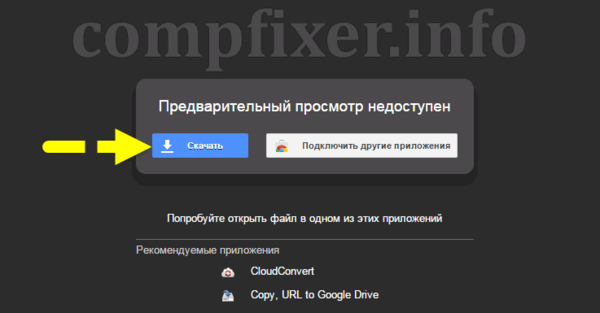 send-file-googledrive-0020