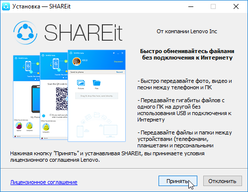 shareit-windows-1