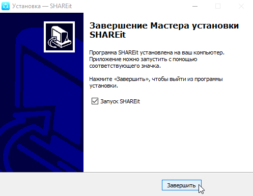 shareit-windows-4