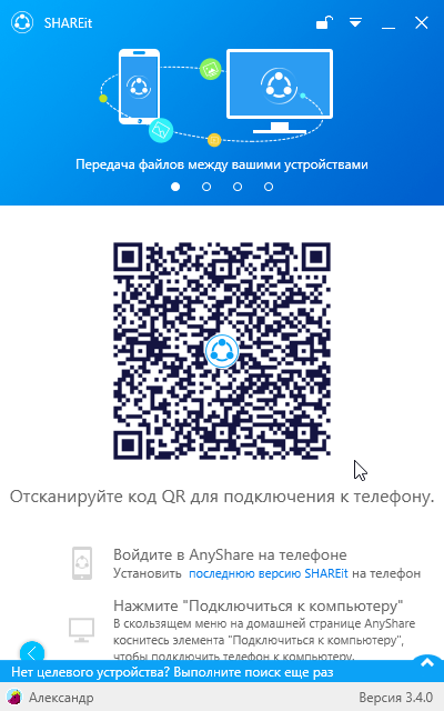 shareit-windows-8