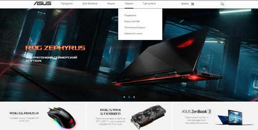 Скриншот сайта https://www.asus.com/ru/