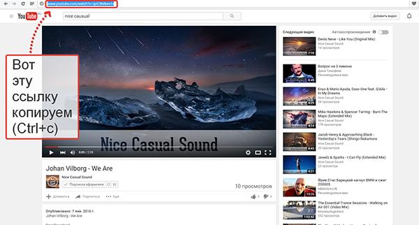 Скачать музыку из видео Youtube онлайн