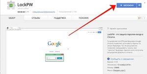 Как скачать приложение гугл хром