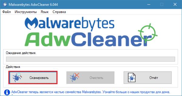 сканирование в AdwCleaner