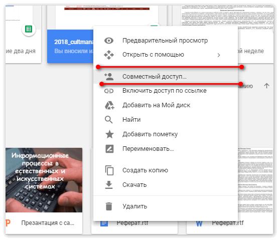 Совмесный доступ Google Drive