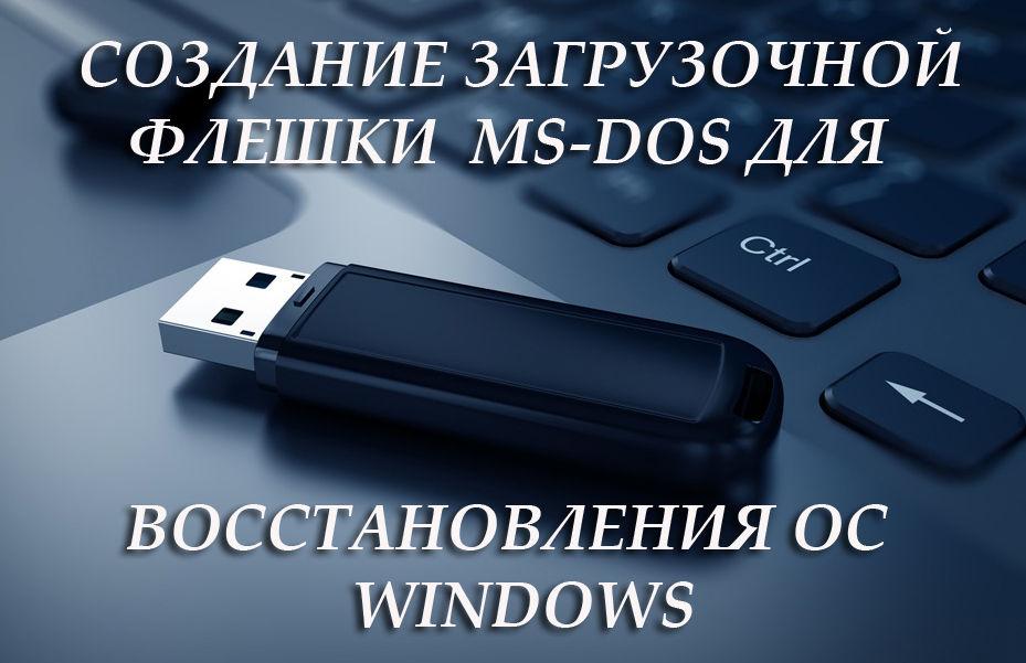 Создание загрузочной флешки MS-DOS для восстановления ОС Windows