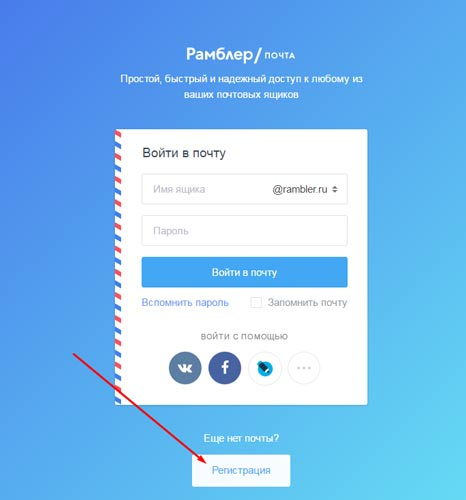 Как создать электронную почту на mail, gmail, Яндекс, Рамблер, ukrnet