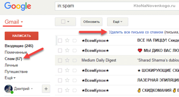 Спам-фильтр в Гмайл
