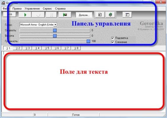 """Так выглядит рабочее окно программы """"Говорилка"""""""