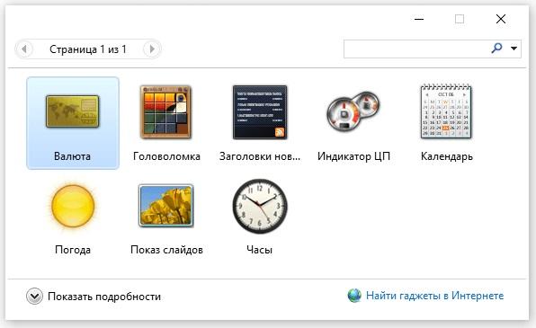 Список виджетов, предоставляемых программой Gadget Revived