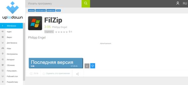 Страница сайта для скачивания FilZip
