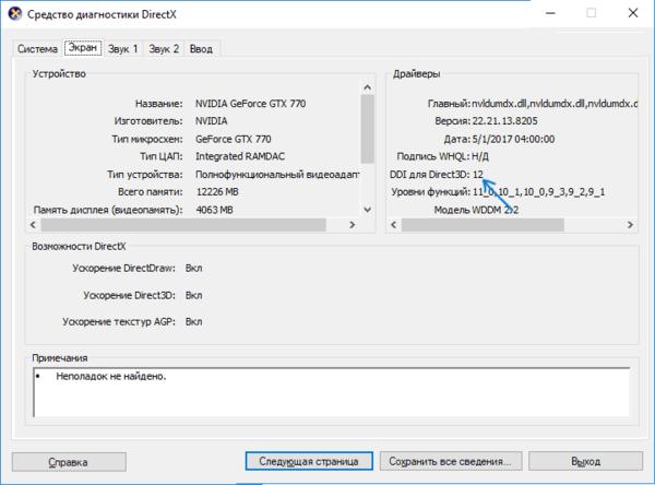 Поддерживаемая версия DirectX в dxdiag