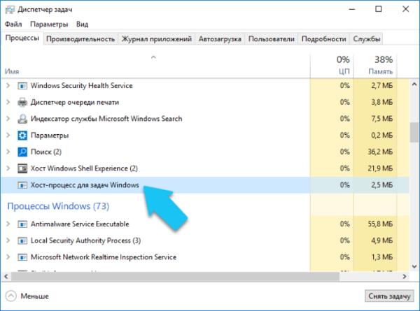 Диспетчер задач: «Хост-процесс для задач Windows»