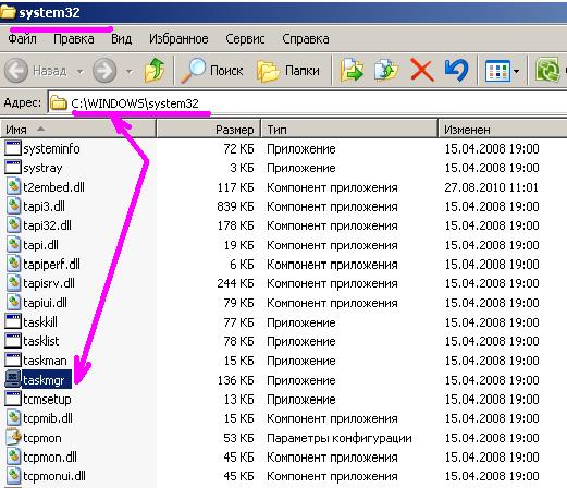 taskmgr exe грузит процессор