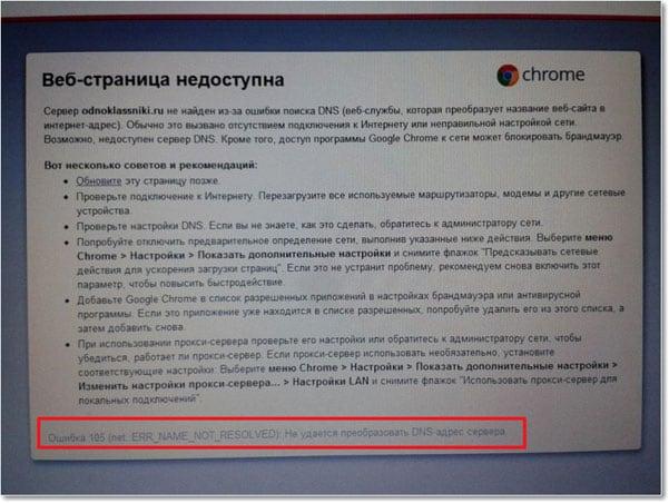 Техническая информация ошибка dnserror в Google Chrome