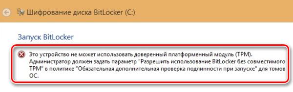 BitLocker требует наличия TPM для шифрования